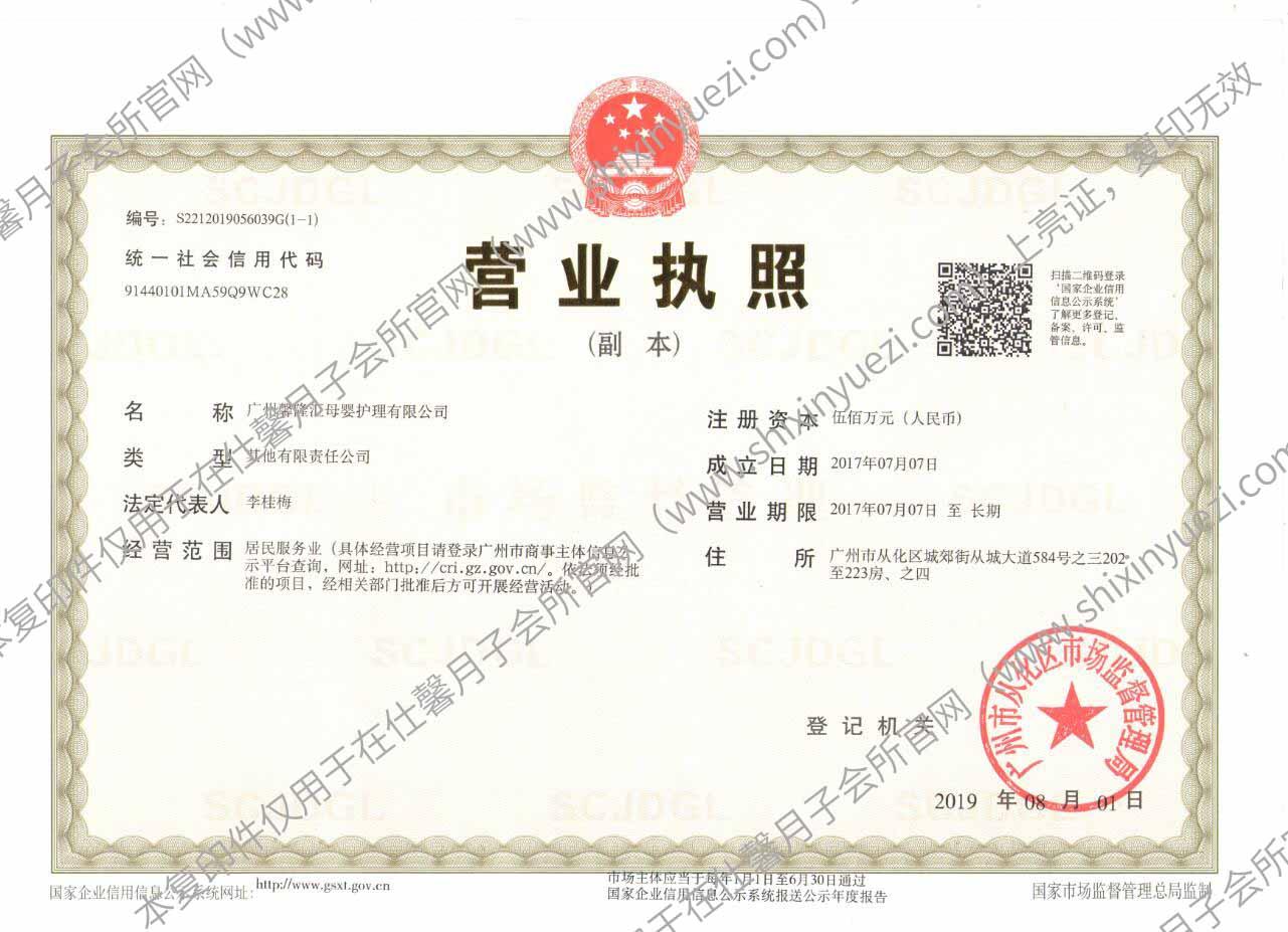 仕馨•优若家月子会所(广州从化店)-营业执照