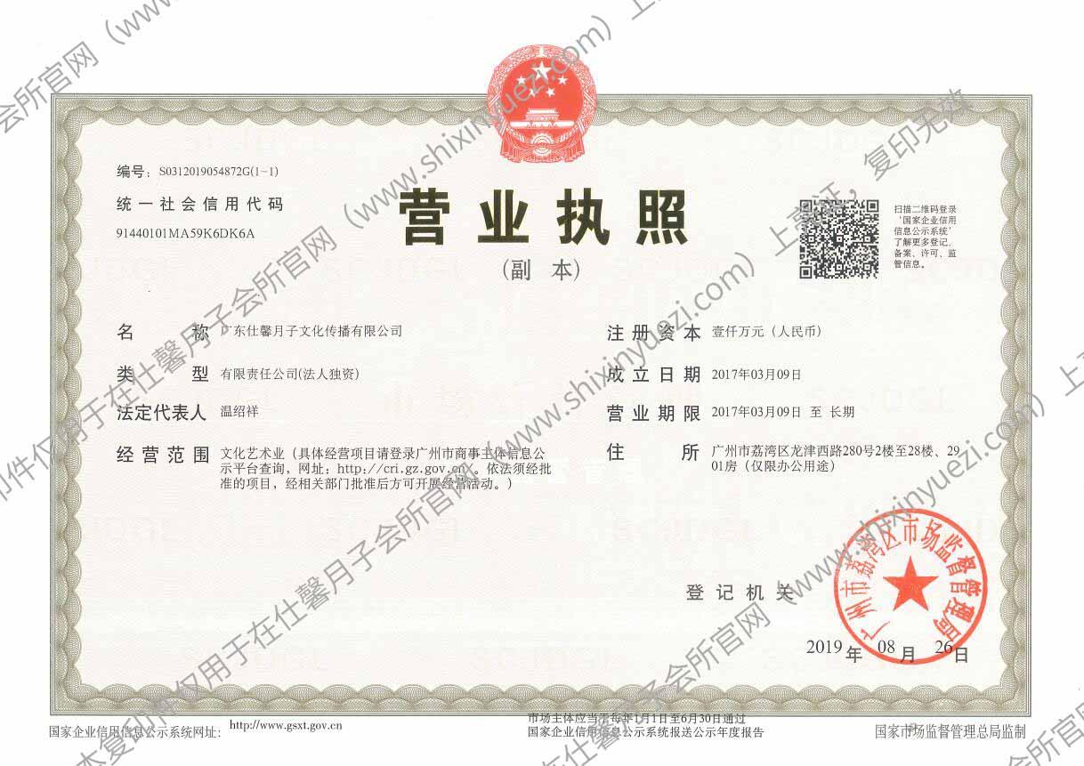 仕馨母婴成长中心(广州荔湾店)-营业执照