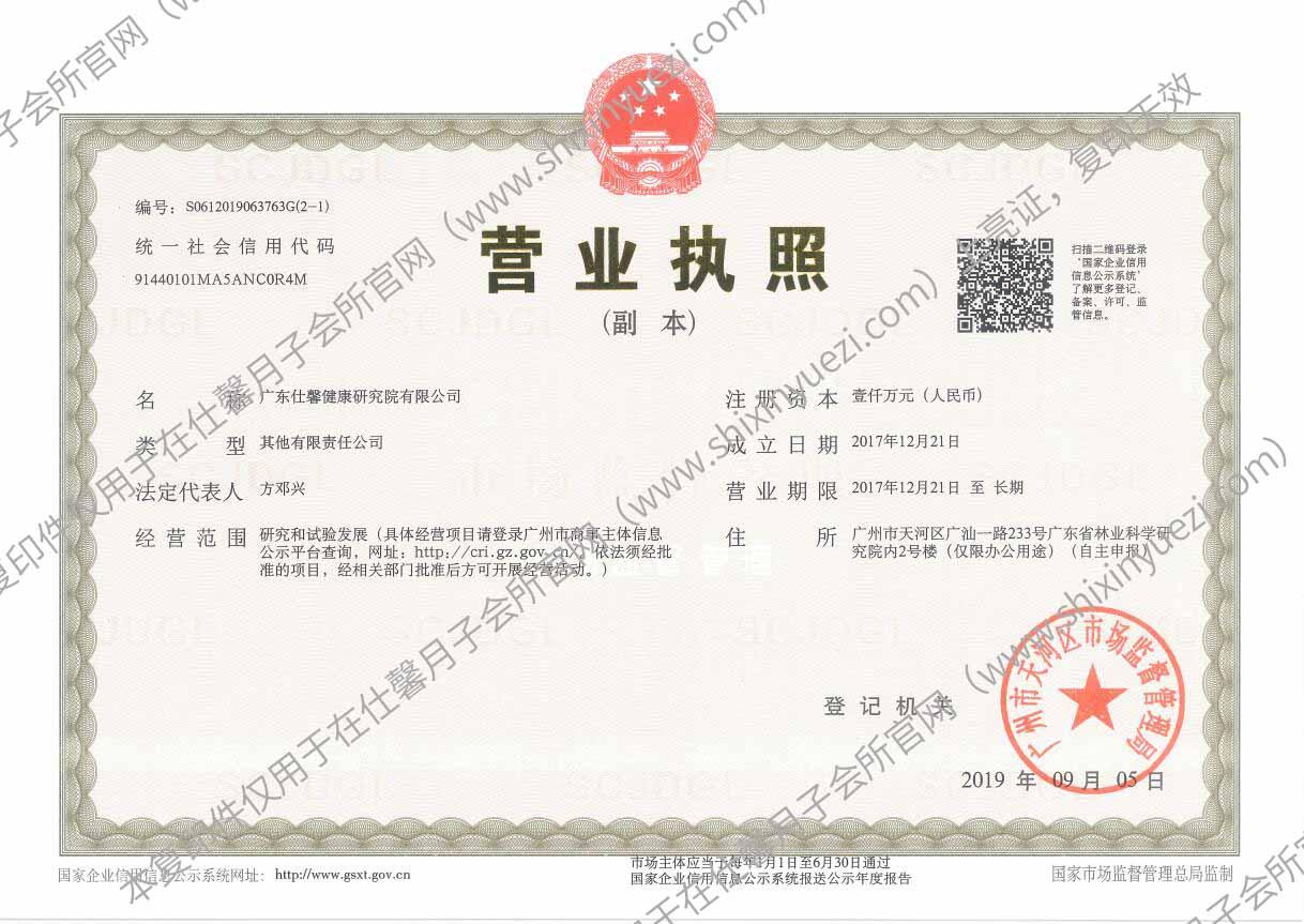 仕馨母婴成长中心(广州龙洞店)-营业执照
