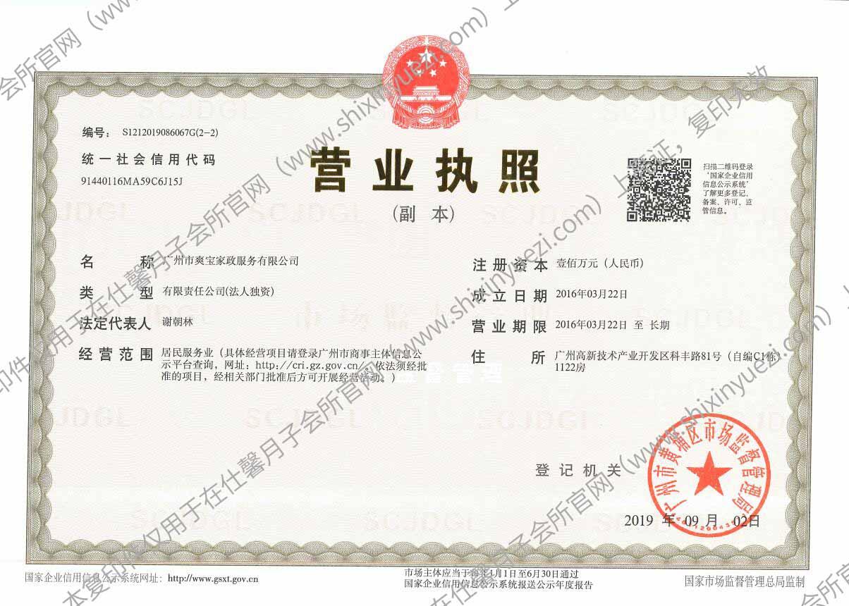 仕馨•优若家月子会所(广州萝岗店)-营业执照
