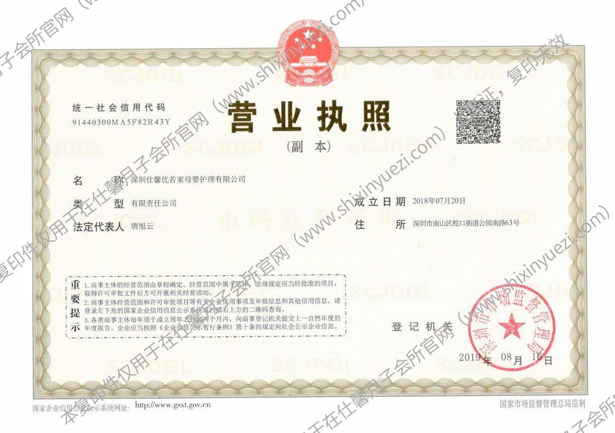 仕馨•优若家月子会所(深圳南山店)-营业执照