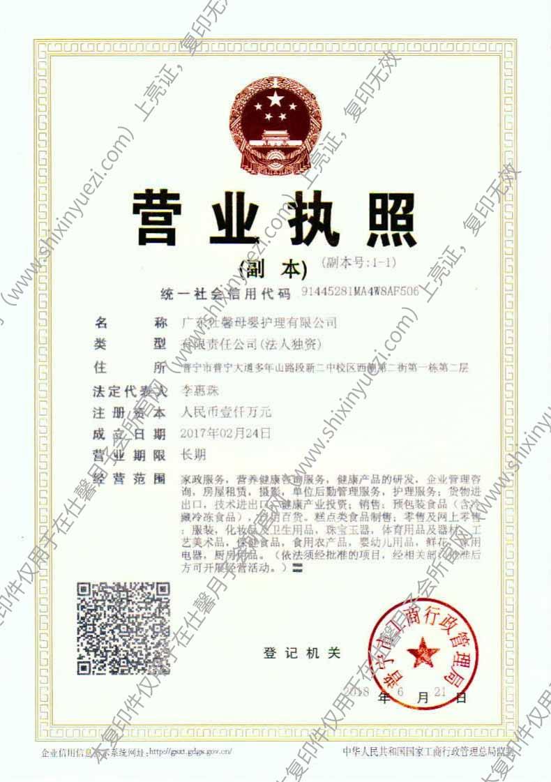 仕馨月子会所(普宁店)-营业执照