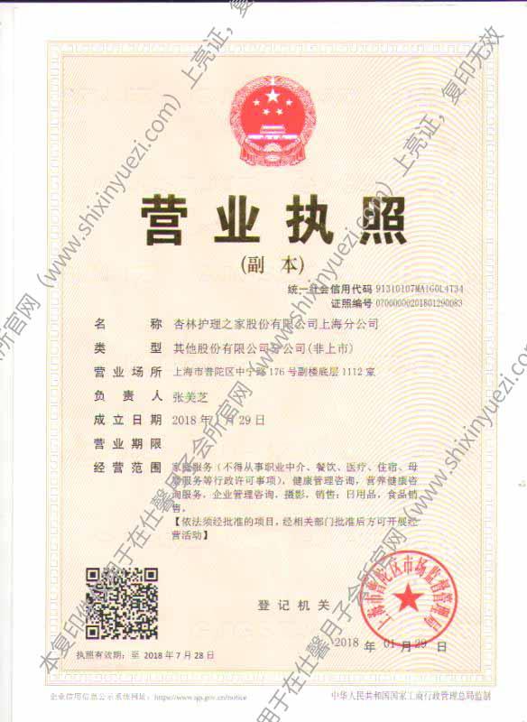 仕馨月子会所(上海店)-营业执照