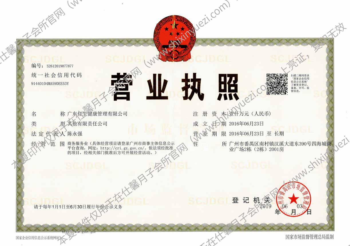 仕馨月子会所(广州番禺万博店)-营业执照