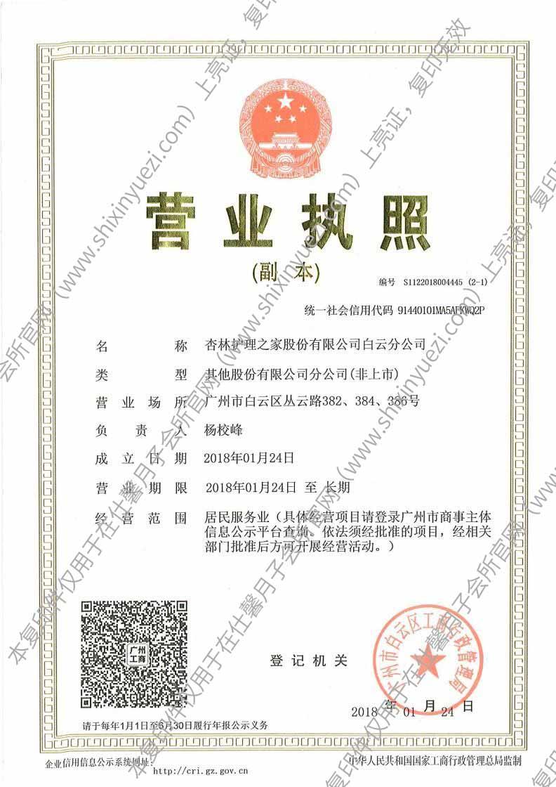 仕馨月子会所(广州云山店)-营业执照