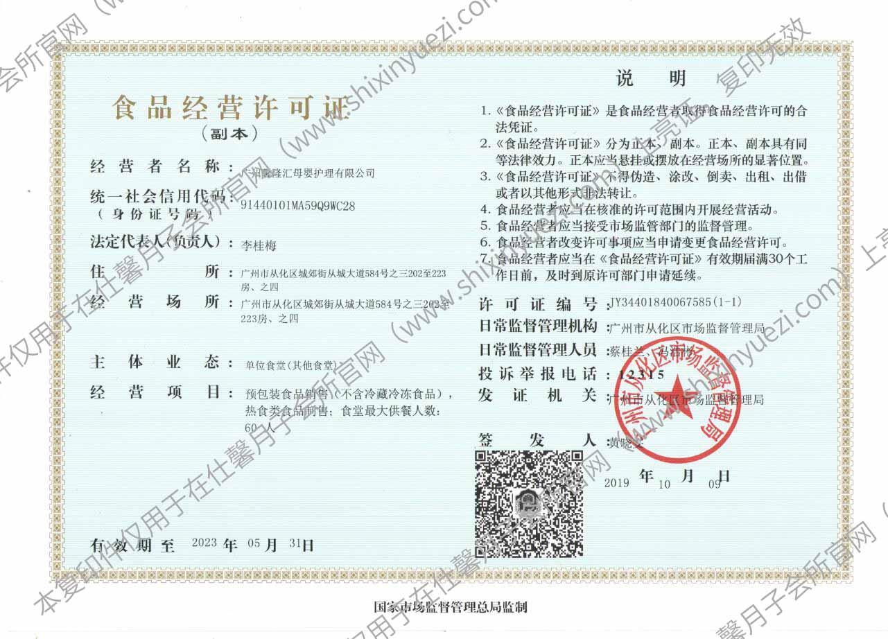 仕馨•优若家月子会所(广州从化店)-食品经营许可证