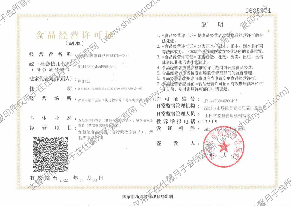 仕馨•优若家月子会所(深圳福田店)-食品经营许可证