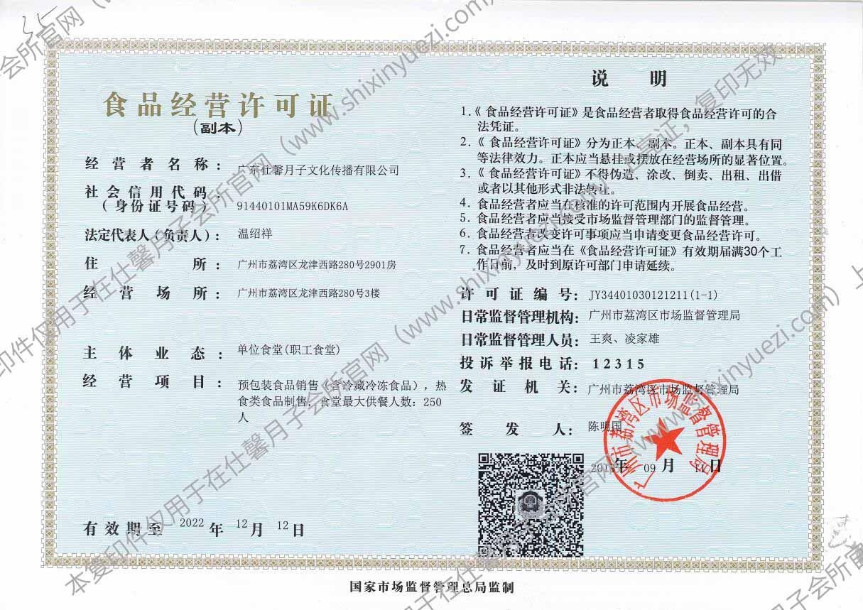 仕馨母婴成长中心(广州荔湾店)-食品经营许可证