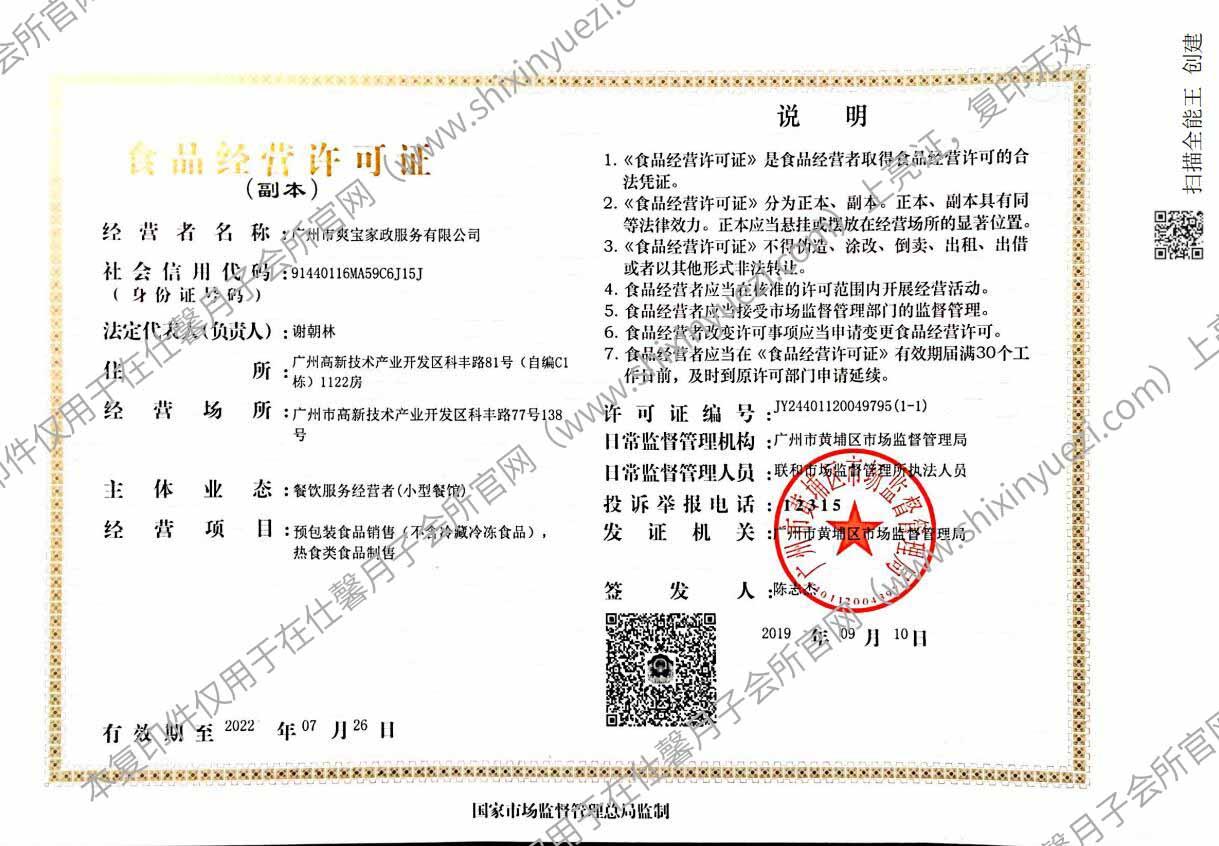仕馨•优若家月子会所(广州萝岗店)-食品经营许可证