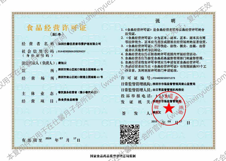 仕馨•优若家月子会所(深圳南山店)-食品经营许可证
