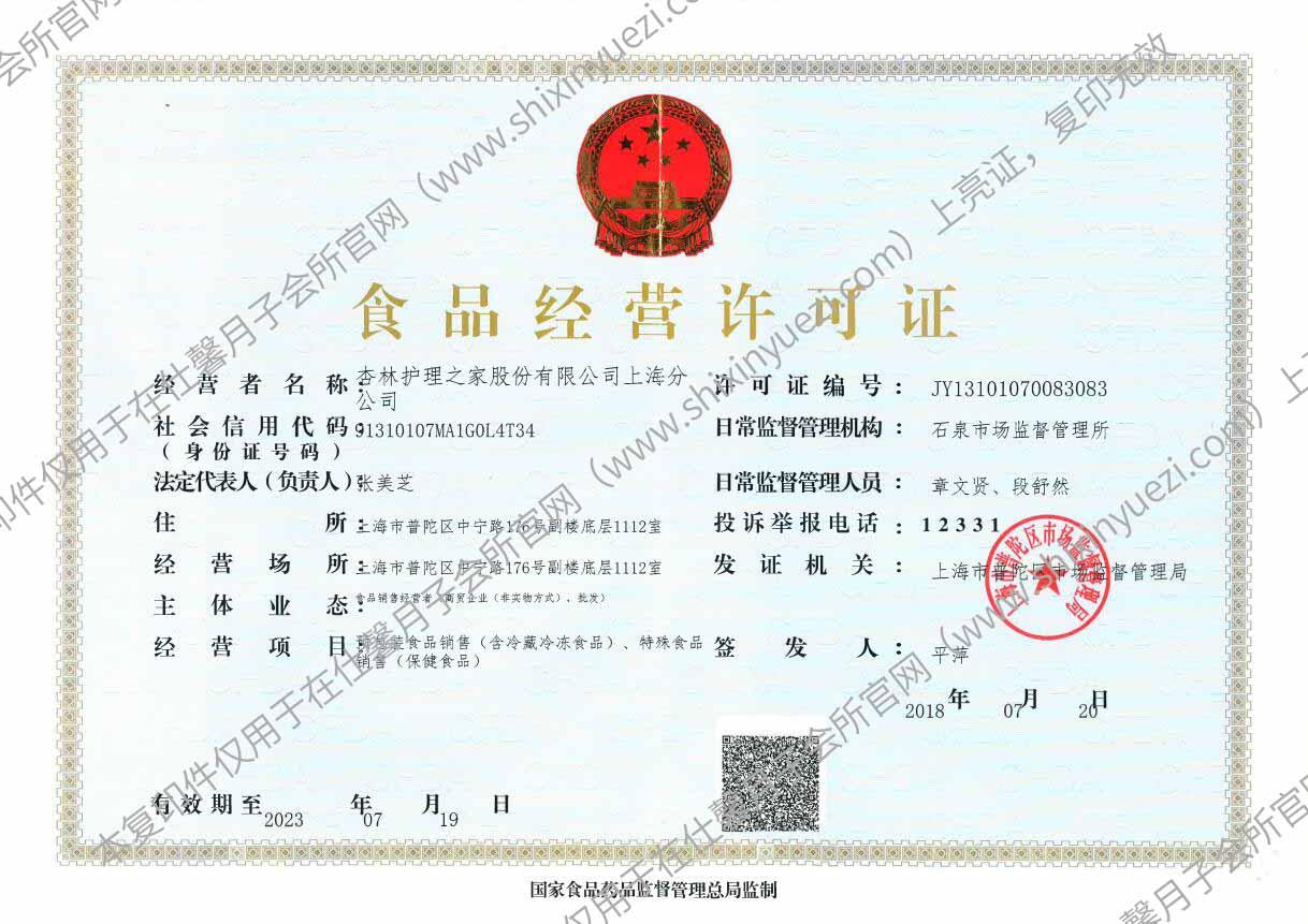 仕馨月子会所(上海店)-食品经营许可证