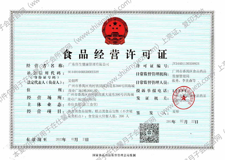 仕馨月子会所(广州番禺万博店)-食品经营许可证
