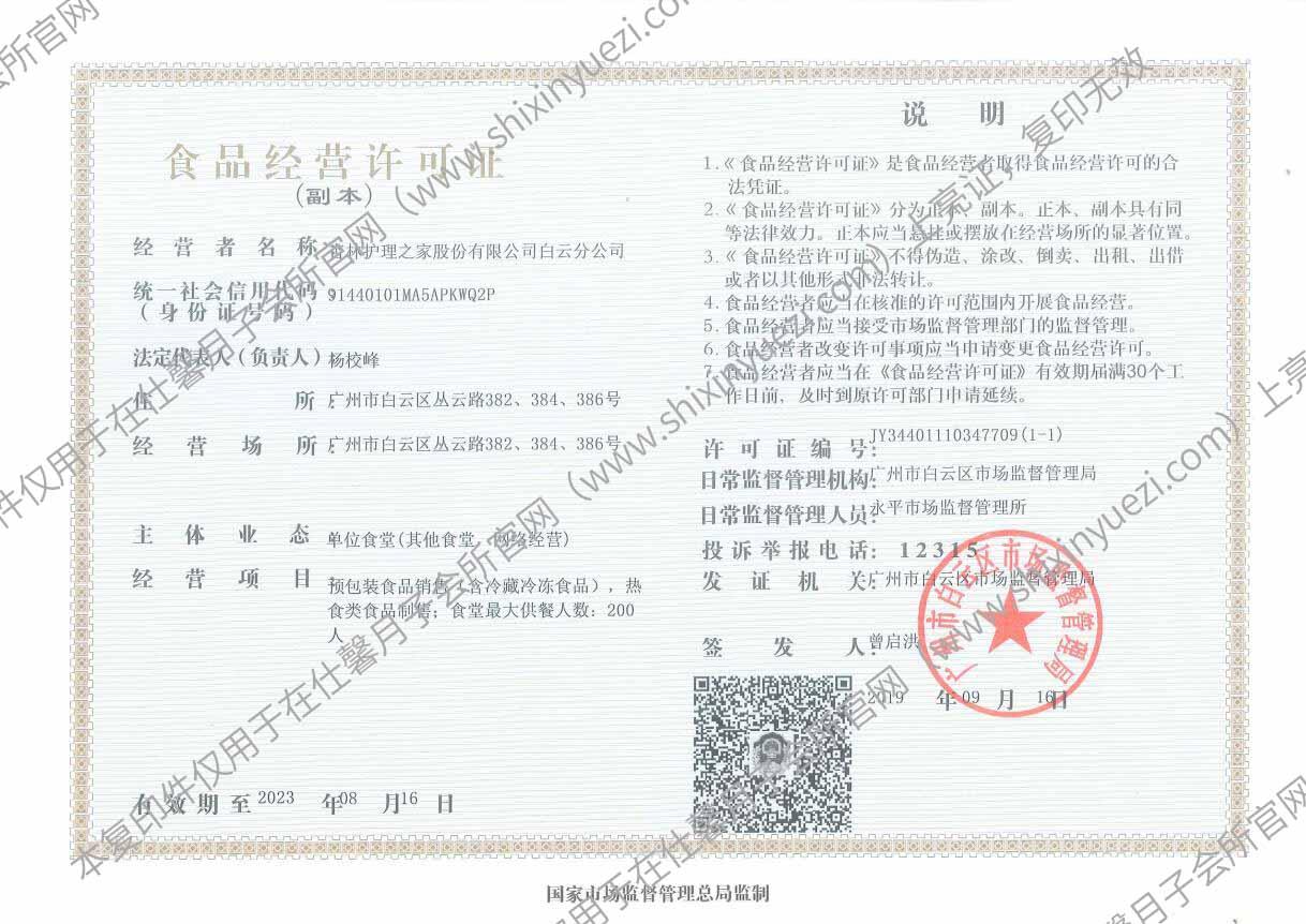 仕馨月子会所(广州云山店)-食品经营许可证