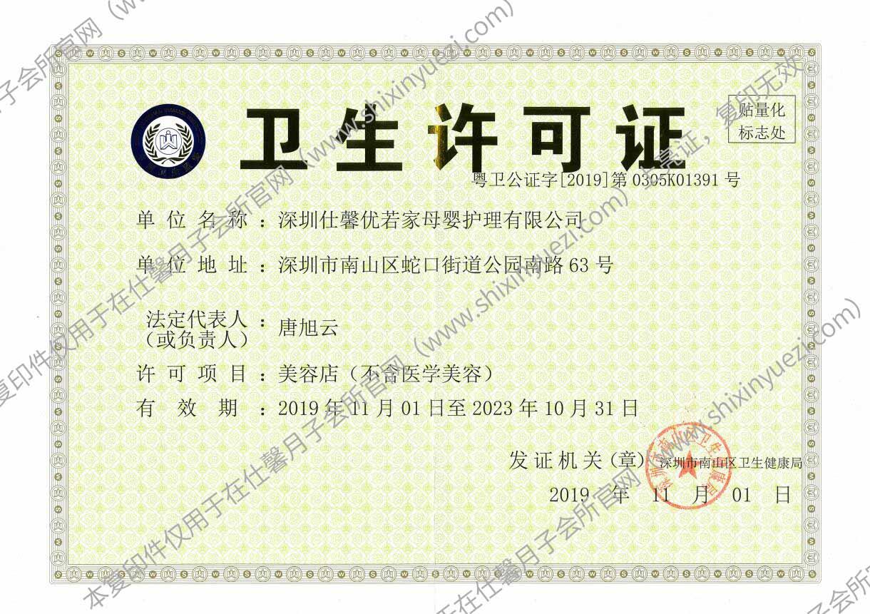仕馨•优若家月子会所(深圳南山店)-卫生许可证