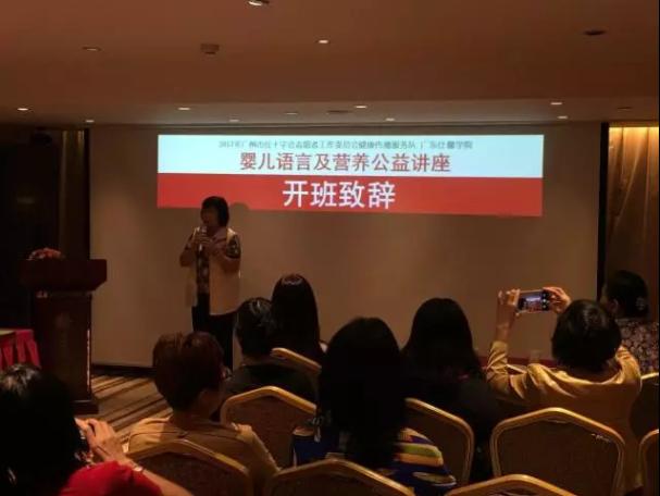 """市红十字会""""婴儿语言及营养""""公益讲座成功举行!"""
