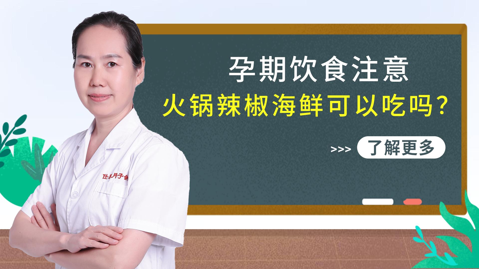 孕期饮食要注意什么?火锅辣椒海鲜可以吃吗?
