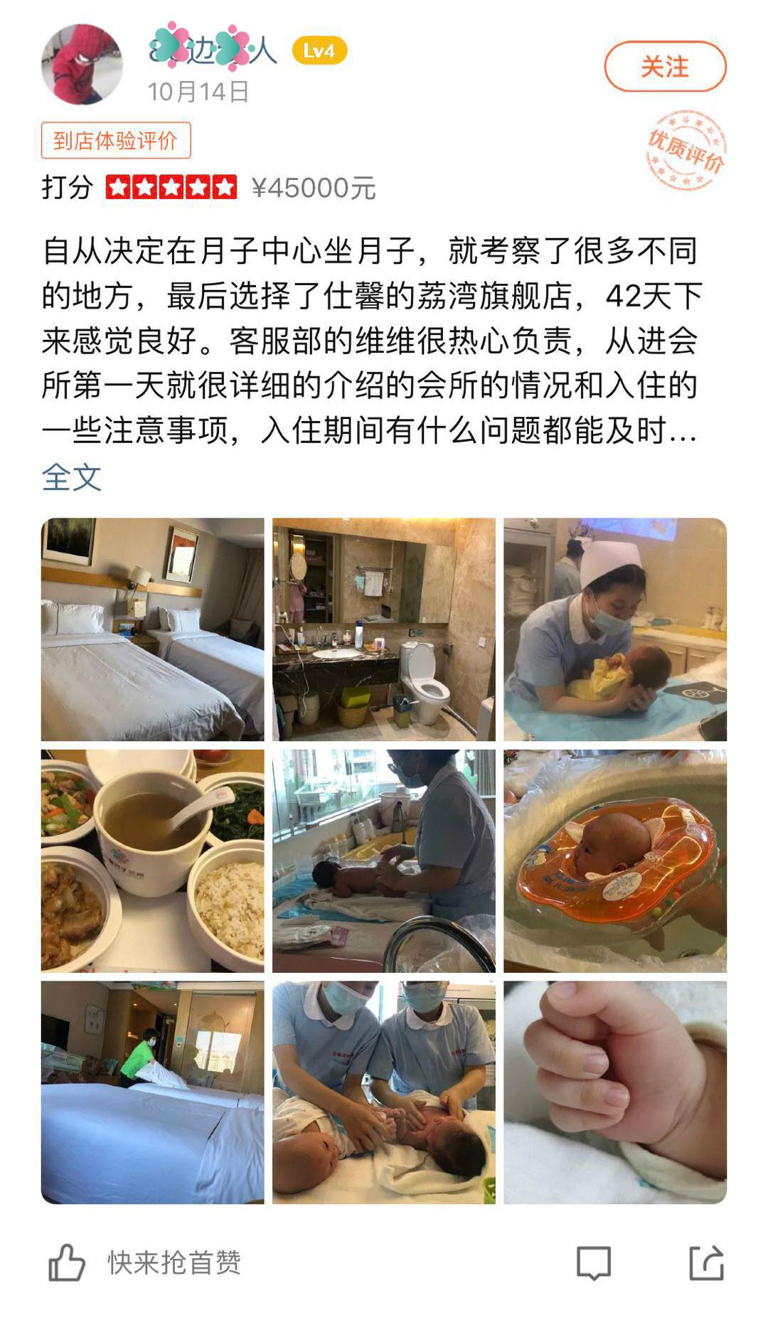 选择了仕馨的荔湾旗舰店,42天下来感觉良好